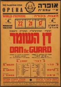 Dan Hashomer Premiere, February 1945