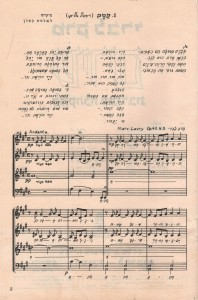 Shir Ha-Emek for A Capella sheet music Click to enlarge