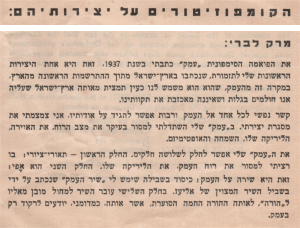 From the program notes of the Israeli Orchestra - Marc Lavry explains Emek