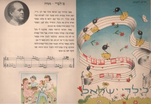 From the 1948 book Twelve Notes for the Children of Israel: Lavry tells the story of the 'magic stick' and introduces the music to the song Mischak (Game)