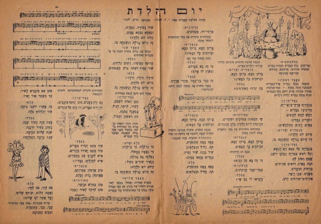 The children's play Yom Huledet (Birthday), with Marc Lavry's music, was published in the January 30, 1952 edition of Davar Lyeladim