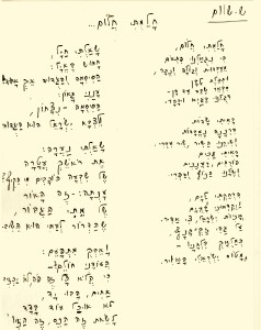The Lyrics for Halamti Halom (I Dreamed a Dream) in S. Shalom's handwriting, as he gave it to Marc Lavry